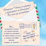 """Включват 6 разкази и есета на наши ученици в книга """"Писмо към България"""""""