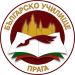 Българското училище в Прага става център за сертификат  по  БЕЛ