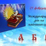 Отбелязваме Международния ден на майчиния език