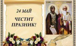 За 24 май: Наша учителка направи е-книжка за българските училища в Испания