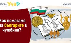 Защо българските училища в чужбина са толкова важни?