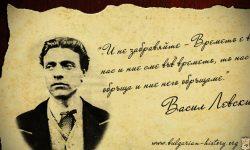Честваме 183 години от рождението на Васил Левски