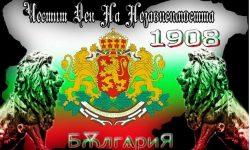 Отбелязваме 112 г. от Независимостта на България