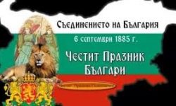 Честваме 135 години от Съединението