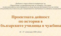 Наша учителка представи на конференция проектната дейност по история на българските училища в чужбина