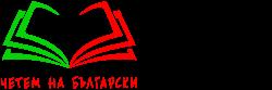 """Да участваме в онлайн фестивал и книжарница """"Четем на български"""""""