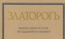 """Навършват се 100 години от издаването на списание """"Златорог"""""""