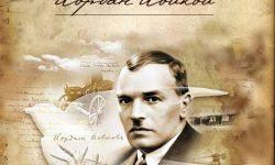 Отбелязваме 140 г. от рождението на класика на българската литература Йордан Йовков