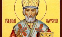 Днес почитаме Св. Николай Чудотворец – покровителят на моретата, закрилник на рибарите и банкерите