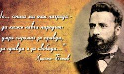 Отбелязваме 173 години от рождението на гениалния поет, публицист и революционер Христо Ботев