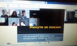 Обогатяваме знанията си за български автори  в часовете по литература с минути за поезия