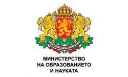 """МОН обяви онлайн информационна кампания """"Висше образование в България – разумният избор"""""""