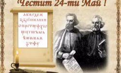 Честваме най-българския празник – 24 май, да пазим буквите на Светите братя