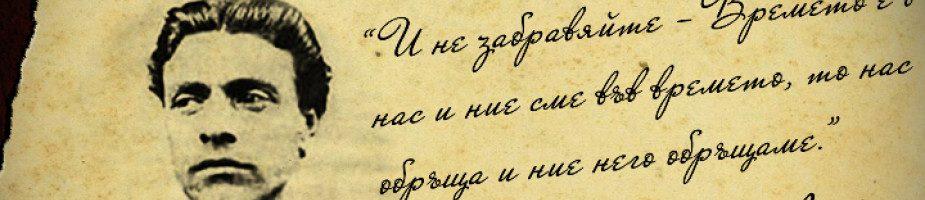 Отбелязваме 184 години от рождението на Васил Левски
