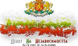 Отбелязваме Деня на българската независимост. Честит празник!